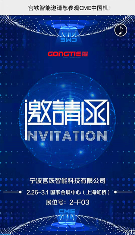 2019 CME SHANGHAI CHINA -MEET YOU  AGAIN!